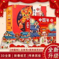 【新版鼠年】过年啦立体书 乐乐趣儿童过年了绘本开心欢乐过年中国年3D翻翻书籍 中国传统节日故事图书我们的新年春节故事礼