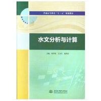"""水文分析与计算(普通高等教育""""十三五""""规划教材)"""