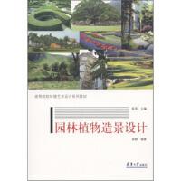 【二手书9成新】 园林植物造景设计 高颖,彭军 天津大学出版社 9787561841754