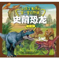 让孩子着迷的第一堂自然课-史前恐龙