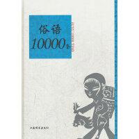 俗语10000条著名语言学家温端政主编学习俗语必备工具书