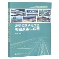 高速公路护栏改造关键技术与应用