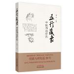 五行藏象中医外治疗法(谢胜团队20年实践与研究疗效显著!)