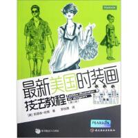【二手旧书8成新】美国时装画技法教程(第2版 [美] 凯瑟琳・哈根,罗悦茜 9787501982059