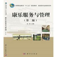 【二手旧书8成新】康乐服务与管理(第二版 左剑 9787030472601