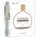 正版 共3册 白酒营销的一本书:升版+区域型白酒企业营销胜法则+ 10步成功运作白酒区域市场 酒水快消品市场营销 博瑞