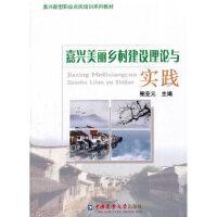 嘉兴美丽乡村建设理论与实践 鲍亚元 9787565517938