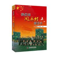 【二手书9成新】 我们在阅兵村的日子 郑静晨,彭碧波 中国科学技术出版社 9787504670106