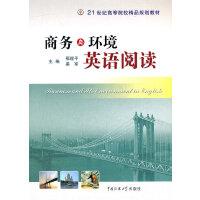 商务与环境英语阅读