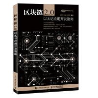 区块链2.0 以太坊应用开发指南