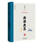 开市大吉(老舍短篇小说精选,现代文学的高峰;他笔下的中国人,都在今天活着呢!)【果麦经典】