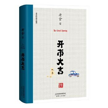 开市大吉(老舍短篇小说精选,现代文学的高峰;他笔下的中国人,都在今天活着呢!)【果麦经典】 一流的幽默讽刺,让人大笑、摇头、拍手和流泪。始终温柔,永远同情,深刻地关怀社会——这才是真正的中国文学,真正的精神贵族。果麦出品