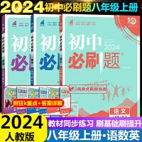 初中必刷题八年级上数学上册语文英语全3本人教版RJ2022新版初二8年级上册数学专项训练