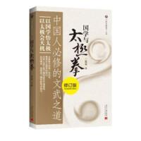 【二手旧书8成新】国学与太极拳:中国人必修的文武之道(修订版 蓝晟 9787515406541