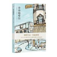 [旧书二手9成新]青春咖啡馆 (法) 帕特里克・莫迪亚诺著 人民文学出版社 9787020079919