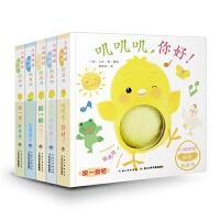 小鸡球球触感玩具书成长绘本系列叽叽叽你好宝宝撕不烂早教立体触摸发声洞洞认知婴儿6到8个月和幼儿一起玩游戏儿童有声0-1