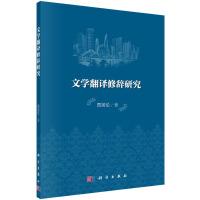 【按需印刷】-文学翻译修辞研究