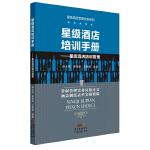 星级酒店培训手册:星级酒店培训管理