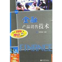 金融产品销售技术(6VCD+1教材)