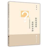 【二手旧书8成新】批判性思维原理和方法:走向新的认知和实践 董毓 9787040298154
