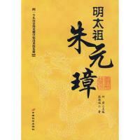 【二手旧书8成新】明太祖:朱元璋 何君 ,张煜瑞 9787801755490