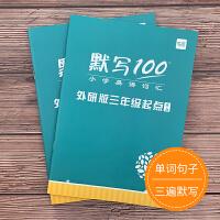 外研版三起小学英语单词记忆本默写本英汉互译练习单词卡片英语本