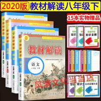 教材解读八年级下册语文数学英语物理全套4本初中语文数学英语物理2020版