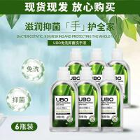 UBO免洗洗手液酒精含消毒便携式免水洗抑菌随身小瓶 100g*6瓶