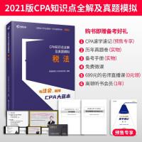 注册会计师教材2020配套知识全解真题模拟 税法单科 cpa教材2020 cpa税法
