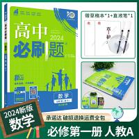 【配新教材】2022新版高中必刷题数学必修第一册 RJA人教版 新教材同步学习资料练习册必修一上册讲解必刷题 高一数学必