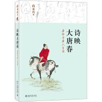 诗映大唐春――唐诗与唐人生活(2017中国好书入围) 北京大学出版社