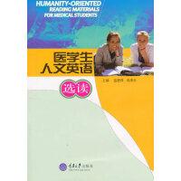 医学生人文英语选读