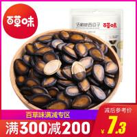 【百草味_话梅西瓜子】休闲零食 坚果干果 袋装 200g 炒货 秘制 颗粒饱满