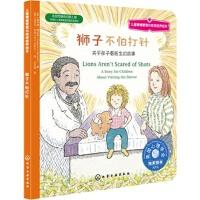 儿童情绪管理与性格培养绘本: 狮子不怕打针 [美]霍华德・博尼特(Howard J. Bennett)著;[美]迈克
