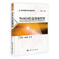 Web2.0信息资源管理