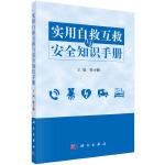 实用自救互救与安全知识手册
