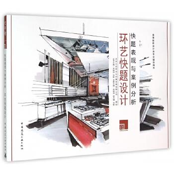 环艺快题设计(快题表现与案例分析高等院校设计类专业辅导用书)