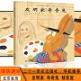 现货 速发  !!发明家奇奇兔 绘本彩绘版一二年级指定阅读21世纪正版 二十一世纪出版社