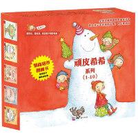 国外引进礼盒包装顽皮希希系列儿童绘本3-5-6-7-8-9岁幼儿书籍童话故事正版图画书我想去看海的故事书少儿小学生漫画