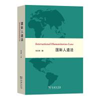 国际人道法 商务印书馆
