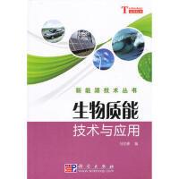 【二手旧书8成新】生物质能技术与应用 钱伯章 9787030284860