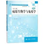 (高职高专)病原生物学与免疫学(第二版) 沈小平,彭慧丹,王红 9787568513142