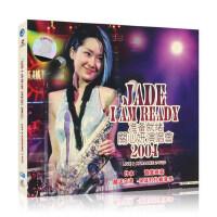 �P心妍 I AM READY 2004演唱�� VCD光�P流行歌曲碟片
