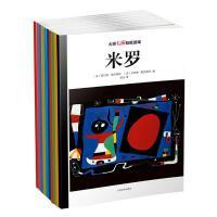 大师名画贴纸游戏(套装共9册)