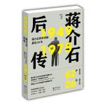 蒋介石后传:蒋介石在台湾的最后26年(继《蒋介石自述》轰动华语圈之后, 师永刚又一解读蒋介石台湾历史力作。)