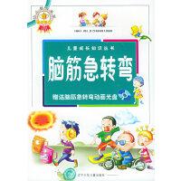 【旧书二手书8新正版】 脑筋急转弯(附VCD光盘一张)――儿童成长知识丛书 赵文涛