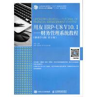 用友ERP-U8 V10.1――财务管理系统教程(移动学习版 第2版)