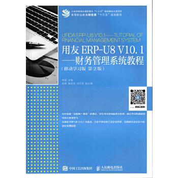 用友ERP-U8 V10.1——财务管理系统教程(移动学习版 第2版) 用友ERP-U8 V10.1——财务管理系统教程(附微课视频 第2版)