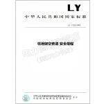 LY 1133-1993 林用架空索道 安全规程