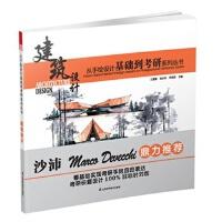 建筑设计从手绘设计基础到靠岸系列丛书